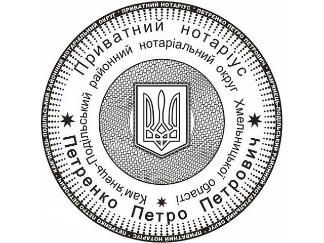 продам Печать нотариуса, нотариальные штампы! бу в Днепре (Днепропетровск)