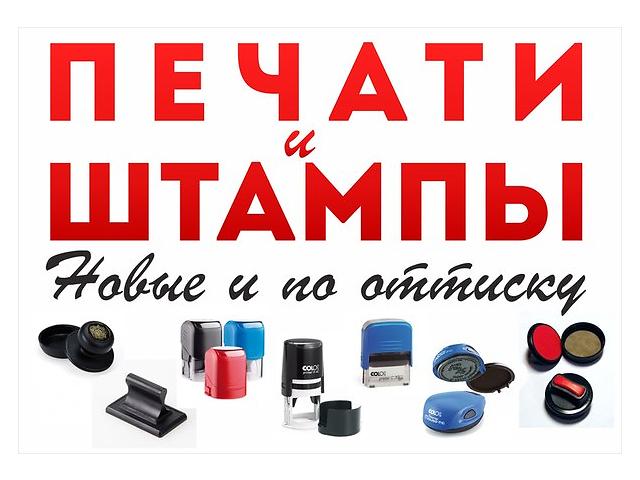 продам Печать, штамп, факсимиле, датер, нумератор и др. бу  в Украине