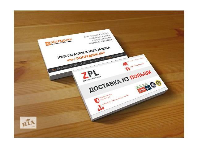 Печать визиток, листовок, дисконтных карт Николаев- объявление о продаже  в Николаеве