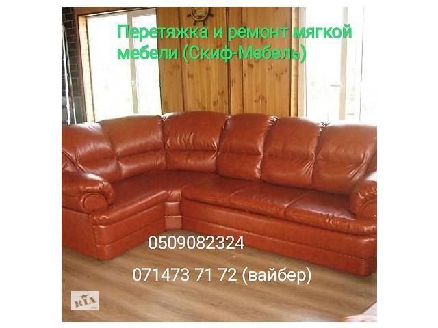 продам Перетяжка и ремонт мягкой мебели (Скиф-Мебель)  бу в Донецьку