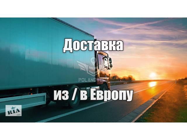 купить бу Перевозка груза товаров из Украины в Польшу Европу  в Украине