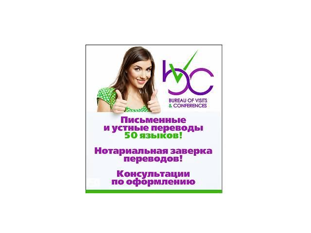 продам Переклад документів для виїжджаючих за кордон України бу  в Україні