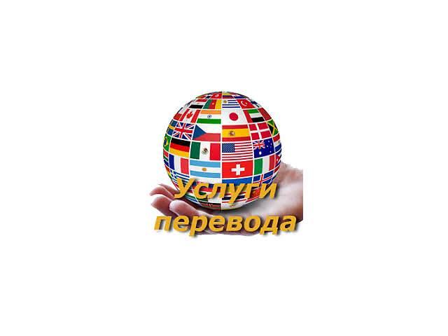 Перевод текстов и документов. Бюро переводов.- объявление о продаже   в Украине