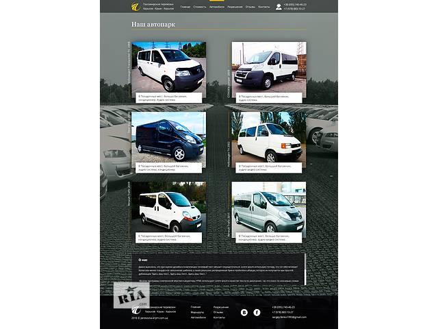 Перевозки на микроавтобусах Харьков Крым и обратно- объявление о продаже   в Украине