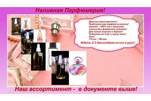 Парфумерія жіноча
