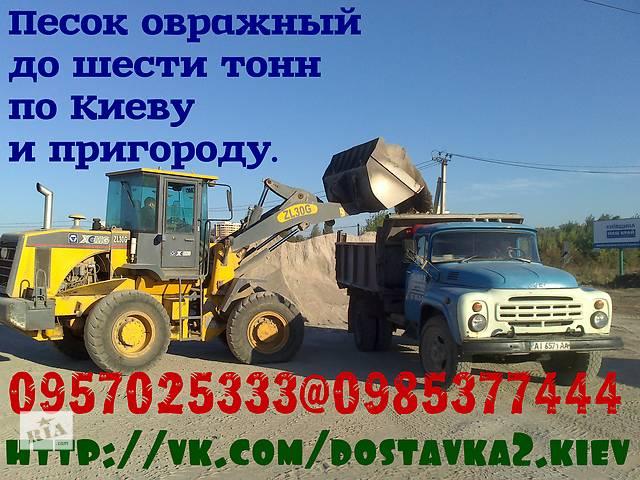 продам Песок овражный до шести тонн,по Киеву и пригороду. бу в Киеве