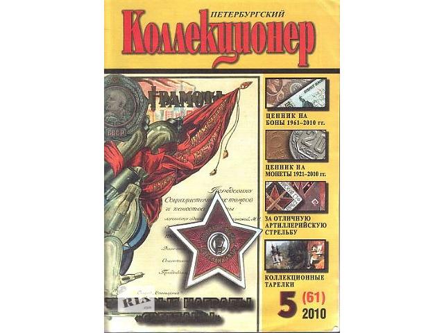 купить бу Петербургский коллекционер - Сборники (62 номера) - на CD в Ровно