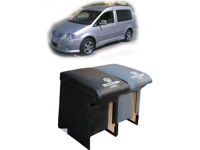 бу Подлокотник для Volkswagen Caddy крепиться между передними сиденьями. Цвет: Синий. Черный. Серый. Красный. Предназначен в Луцке