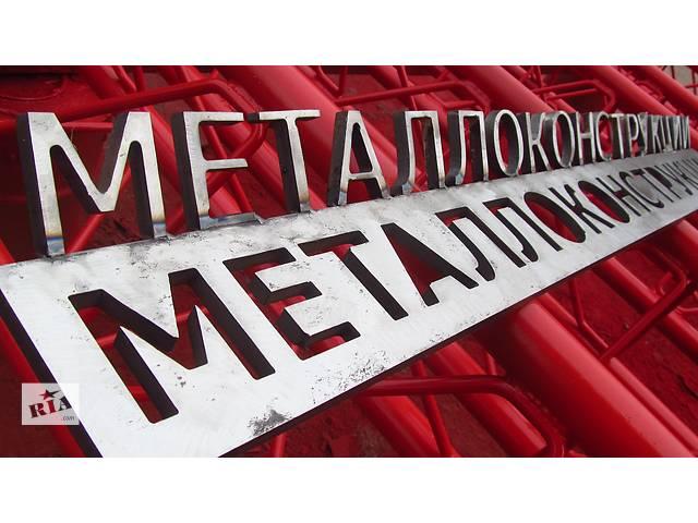 купить бу Плазменная резка и изготовление металлоконструкций в Киеве