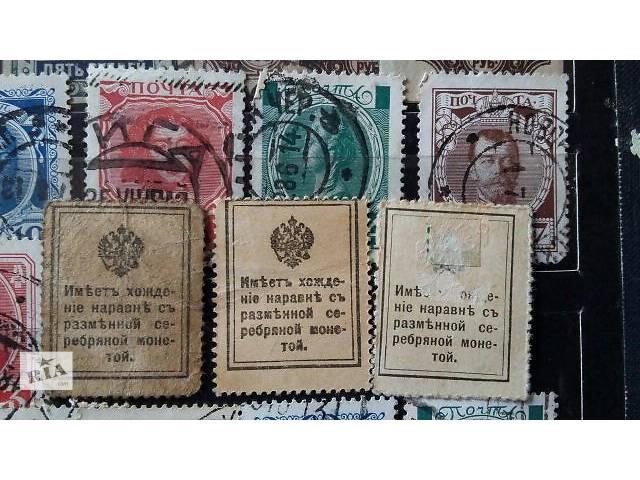 почтовые марки царской империи- объявление о продаже  в Киеве