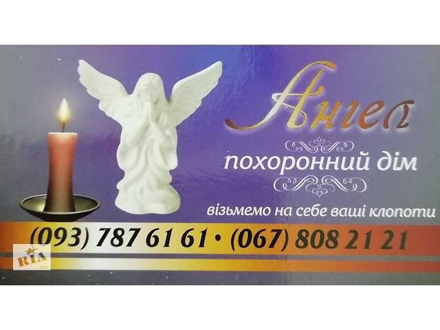 продам Ритуальні послуги.Похороний дім Ангел, цілодобово!  бу в Житомирской области