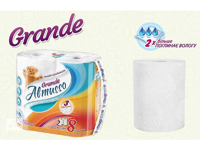 Полотенца бумажные трехслойные Almusso Grande Польша оптом и в розницу- объявление о продаже  в Нововолынске