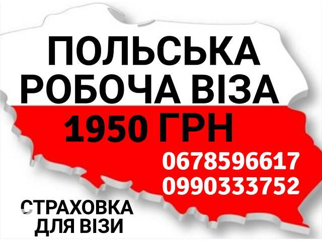 бу Польские рабочие визы +работа 1950грн  в Украине
