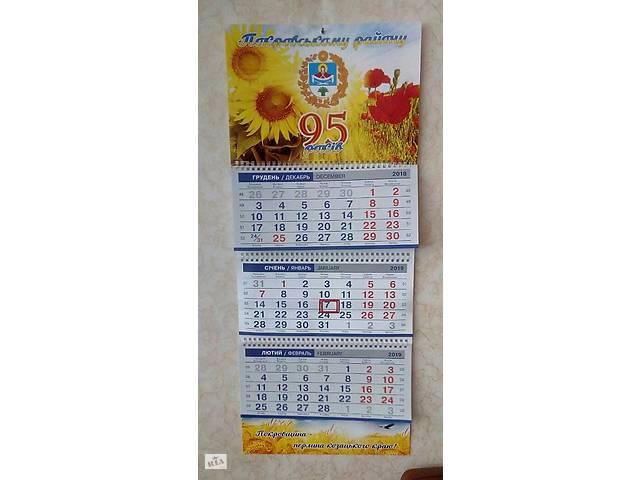 Печать календарей на 2019 год, всех видов, в любом количестве- объявление о продаже   в Украине