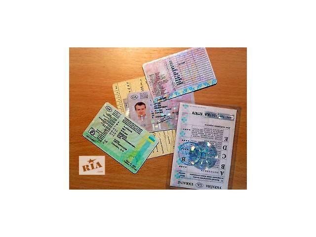 Помощь с автошколой плюс сдача на права Киев Украина- объявление о продаже  в Киеве