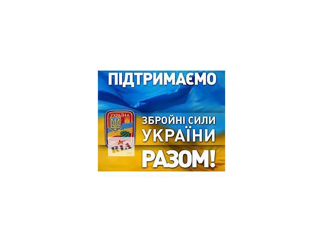 бу Помощь в зону АТО!!! в Черновицкой области
