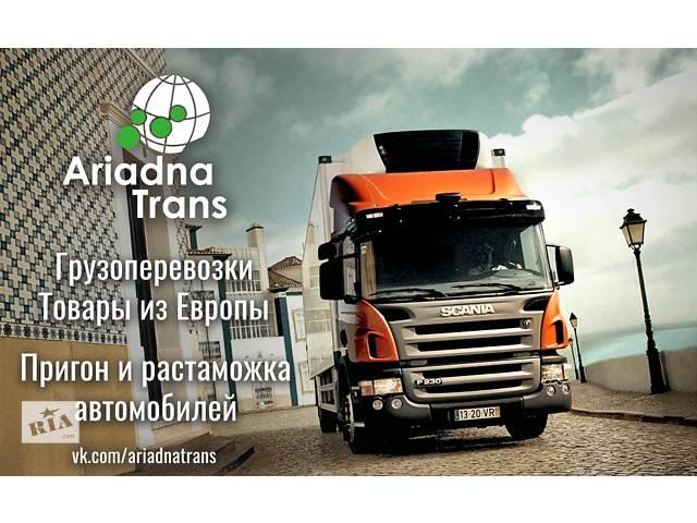 Посылки, перевозка грузов: Германия, Литва, Польша, Украина.- объявление о продаже  в Харькове
