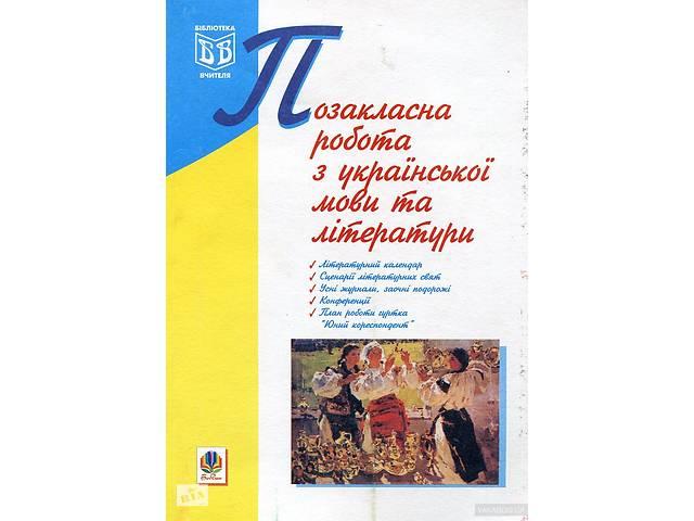 укр.мови шпаргалки з