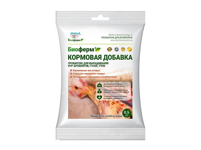 продам Пробиотики для выращивания Кур-бройлеров, уток, гусей, перепелов бу в Черкассах