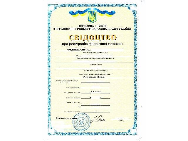 бу Продается Кредитный союз (кредитна спілка)  в Украине