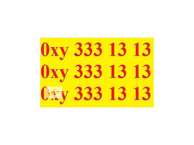 продам Продам 3 ВИП одинаковых номера Киевстар lifecell МТС + огромный выбор других вариантов по лучшим ценам бу в Киеве