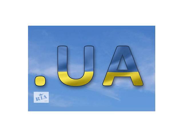 продам Продам домены для Вашего бизнеса бу  в Украине