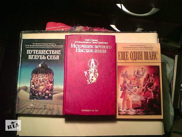 .Продам книгу - Источник вечного Наслаждения 1990 года.