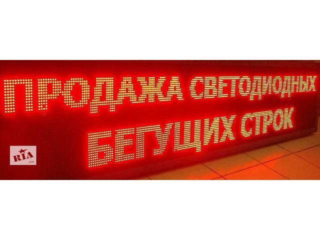продам продам лед экран и бегущие строки 160х32 бу  в Украине