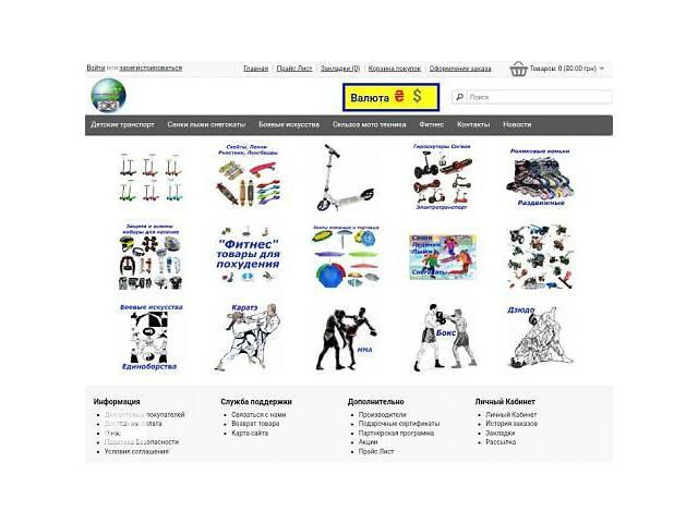 Продам сайт интернет магазин спорттовары детский транспорт scooterua- объявление о продаже  в Львові
