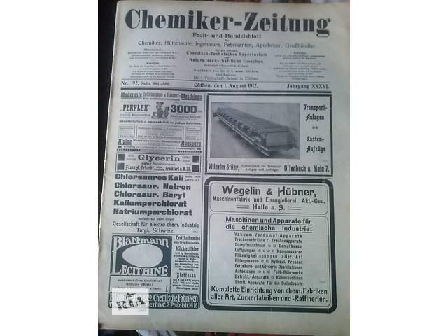 купить бу продам журналы Германия 1912г в Харькове