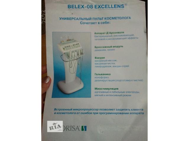 купить бу Продам: Косметологічний комбайн Belex-08 (новий, в упаковці) в Киеве