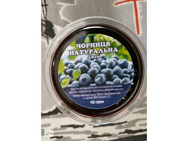 Натуральная черника джем без консервантов и термоабработки.- объявление о продаже  в Днепре (Днепропетровск)