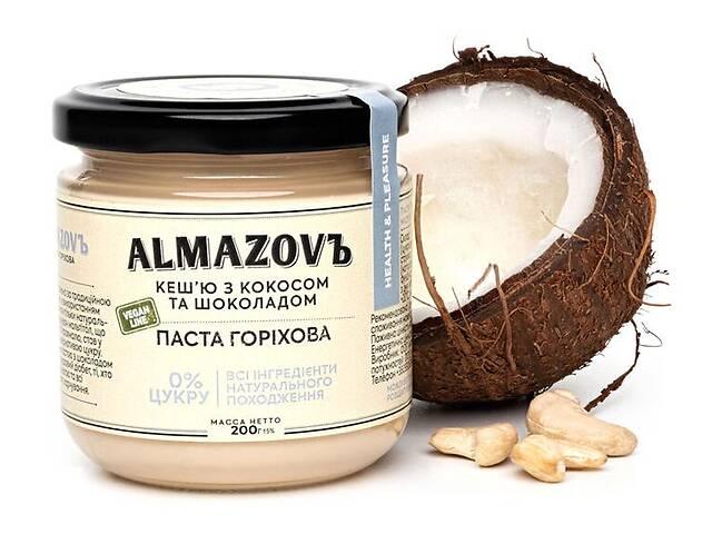 бу Паста кешью с кокосом и шоколадом Almazovъ 200г в Кривом Роге