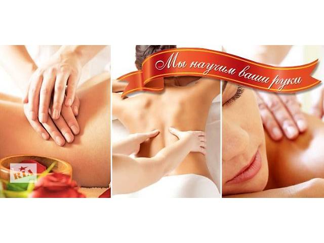 купить бу Професійні курси з масажу, по закінченню видаємо свідоцтво в Ровно