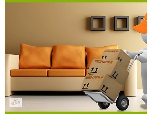 Профессиональная перевозка любого помещения по Харькову- объявление о продаже   в Украине
