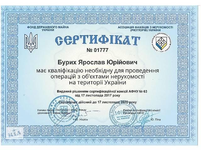 бу Профессионально и с удовольствием ПРОДАЮ недвижимость! Риелтор в Киеве