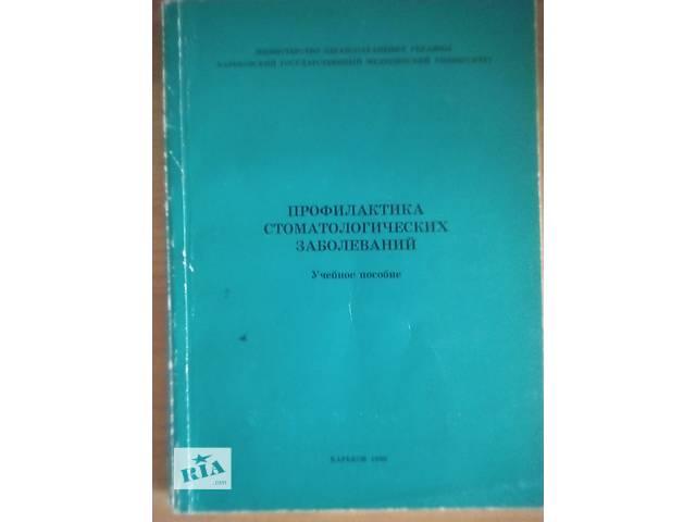 продам Профилактика стоматологических заболеваний бу в Харькове