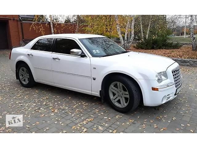 Прокат авто на свадьбу с водителем, VIP такси Chrysler 300 C Трансферы- объявление о продаже  в Днепре (Днепропетровск)
