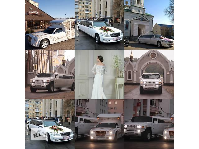 Прокат лимузинов в Бердичеве- объявление о продаже  в Житомире