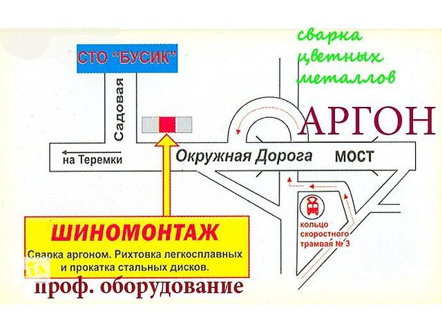 купить бу Прокатать диск в Киеве. в Києві