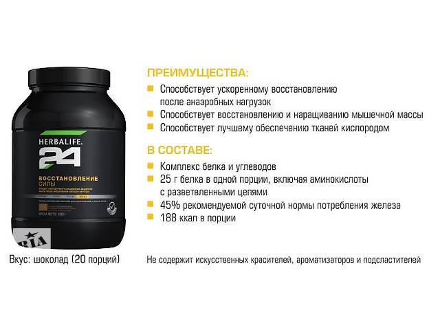 Протеиновый коктейль с аминокислотами