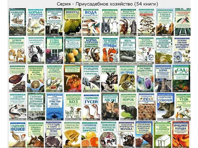 бу Приусадебное хозяйство - 54 книги на одном CD в Ровно