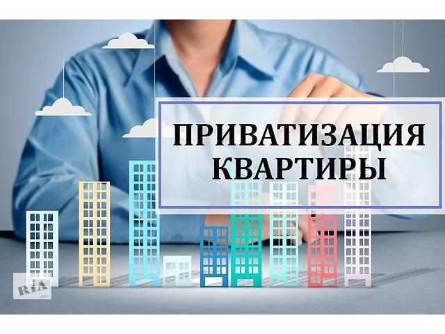 бу Приватизація квартири, приватизація гуртожитку Полтава в Полтавській области