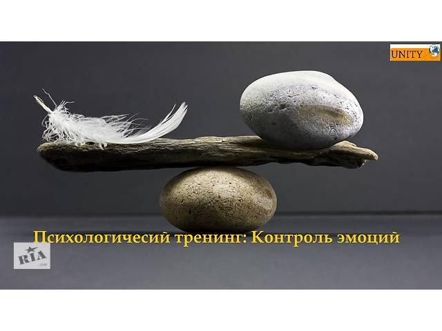 бу Психологический тренинг: Контроль эмоций  в Украине