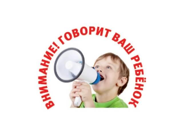 Психологический тренинг: О чем говорит Ваш ребенок- объявление о продаже   в Украине