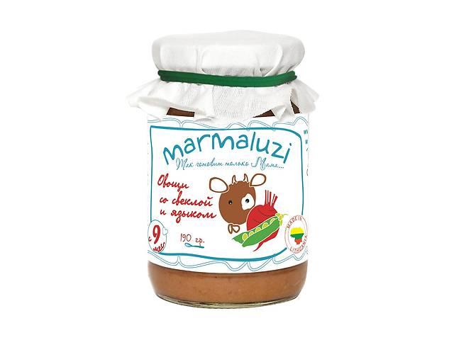 продам Пюре овощное Marmaluzi с говяжьим языком, 190 г бу в Киеве