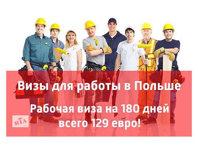 РАБОЧАЯ ВИЗА В ПОЛЬШУ- объявление о продаже  в Кривом Роге (Днепропетровской обл.)
