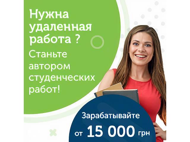 купить бу Автор студенческих учебных работ  в Украине