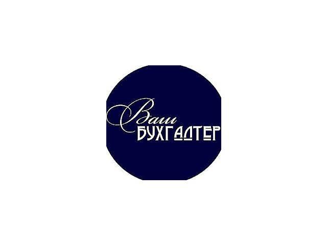 Экспресс-аудит- объявление о продаже  в Киеве