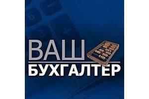 Комплексные услуги по ведению бухгалтерского учета для ООО (ТОВ) на общей системе, ФОП (2,3 групп)